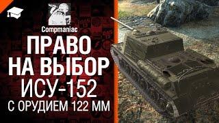 ИСУ-152 с орудием 122мм - Право на выбор №6 - от Compmaniac [World of Tanks]