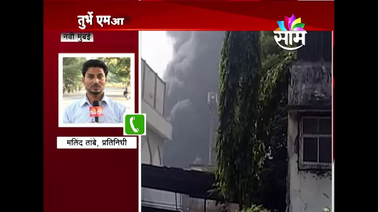 Major fire at a chemical company in Turbhe MIDC