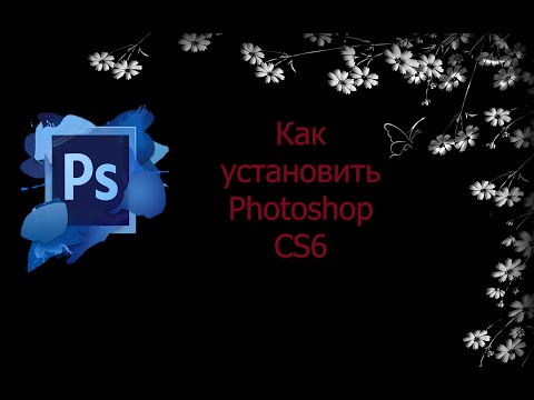 Как установить Photoshop CS6? (кряк + русификатор)