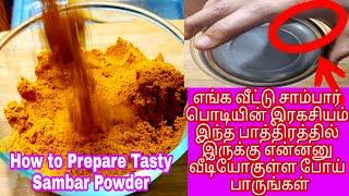 இந்த பொருளை சேர்த்து சாம்பார் பொடி  அரைச்சு பாருங்கள் How to prepare Tasty sambar powder