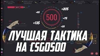 кАК ИГРАТЬ НА CSGO500