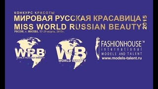 Конкурс Красоты «Miss World Russian Beauty / Мировая Русская Красавица»