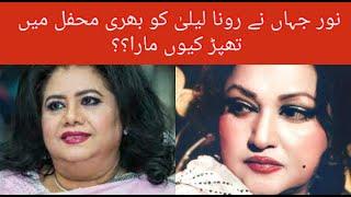 Why Noor Jahan Slapped Runa Laila?