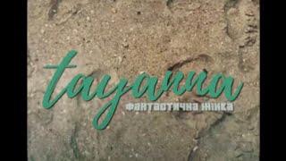 TAYANNA — Фантастична жiнка