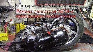 Motor ta'mirlash AF34 e abonentdan