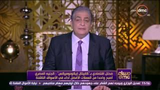 مساء dmc - مؤسسة كابيتال إيكونوميكس البريطانية: الجنيه المصري يبدأ في جني ثمار تحريره