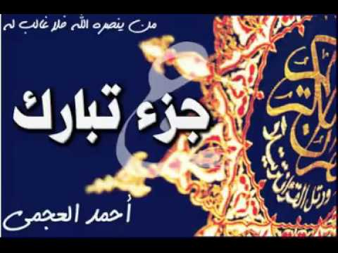 جزء تباركأحمد العجمي'' THE HOLLY QURAN SORAH TABARAK ''AHMED AL AJMI