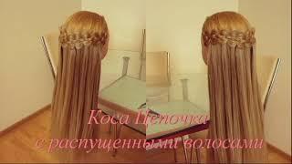 Коса Цепочка с распущенными волосами. Видео-урок