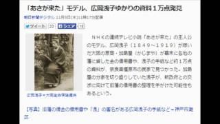 「あさが来た」モデル、広岡浅子ゆかりの資料1万点発見 朝日新聞デジタ...