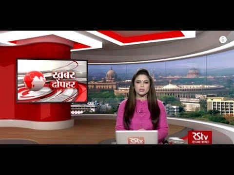 Hindi News Bulletin | हिंदी समाचार बुलेटिन – May 25, 2019 (1.30 pm)