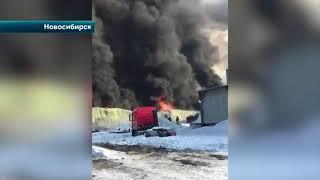 Крупный пожар на шинном складе в Новосибирске удалось локализовать