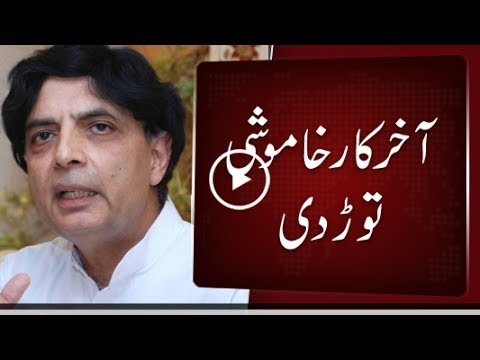 Chaudhry Nisar to hold important press conference on Sunday
