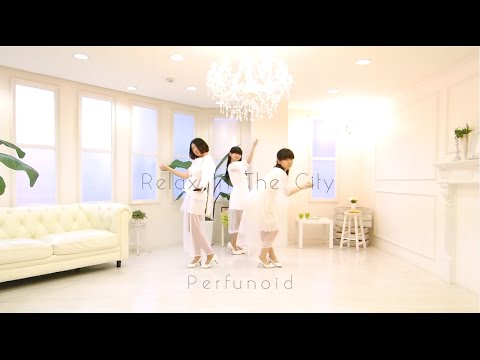 Perfume - Relax In The City 踊ってみた【Perfunoid】dance cover
