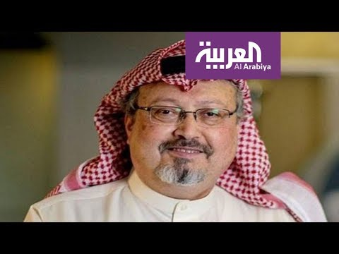 ماذا بعد الشفافية التي أبدتها السعودية للعالم في تحقيقات وفاة خاشقجي؟  - نشر قبل 36 دقيقة