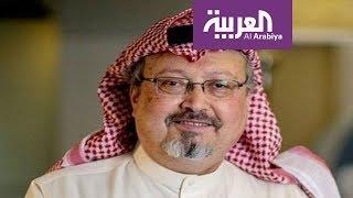 ماذا بعد الشفافية التي أبدتها السعودية للعالم في تحقيقات وفاة خاشقجي؟