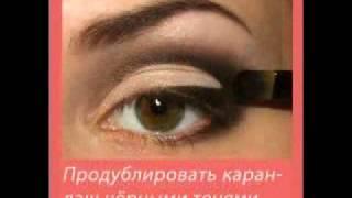 Макияж глаз. Пошаговое обучение..flv(Получаеться не плохо, но не для каждого типа глаз), 2012-01-08T16:09:21.000Z)