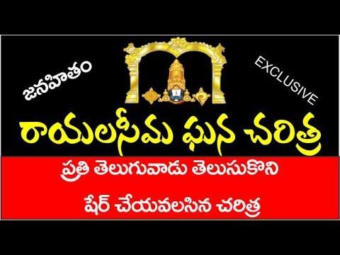 రాయలసీమ ఘన చరిత్ర  || Rayalaseema Special Story || Rayalaseema History