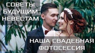 Советы будущим невестам | Моя свадьба