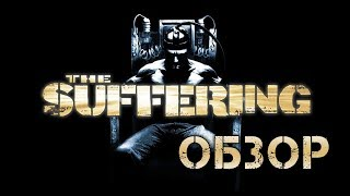 Чрез тьму и страдания... Обзор игры The Suffering (Greed71 Review)
