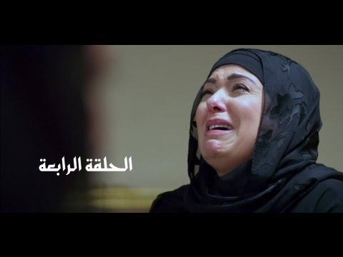 Episode 04 - Al Shak Series / الحلقة الرابعة - مسلسل الشك