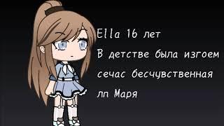 Трейлер сериала [Прости меня] Gacha life (на русском)