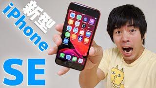 新型iPhone SEがキター!