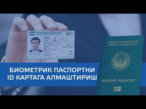 Биометрик паспортни ID