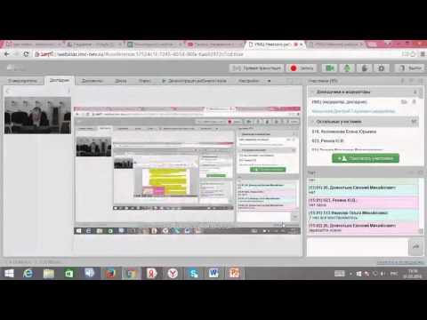 Вебинар для ответственных за ведение сайтов