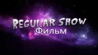 Regular show Фильм  трейлер на русском