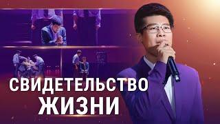 Христианские молодёжные песни «Свидетельство жизни» свидетельства побеждающего