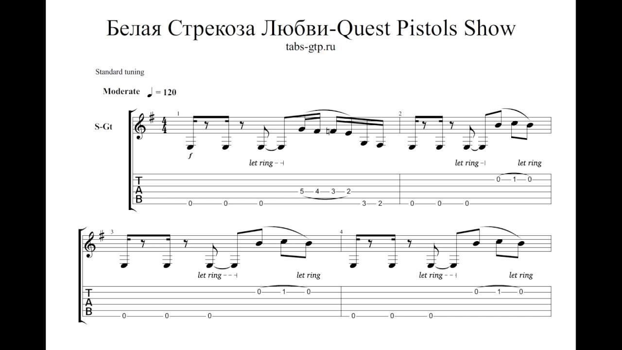 Quest pistols белая стрекоза любви ноты для гитары табы.