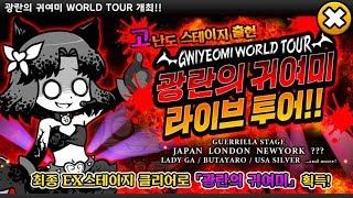 [모바일게임] 냥코대전쟁 광란의 귀여미 강림 - in JAPAN, LONDON, NEWYORK, THE MOON