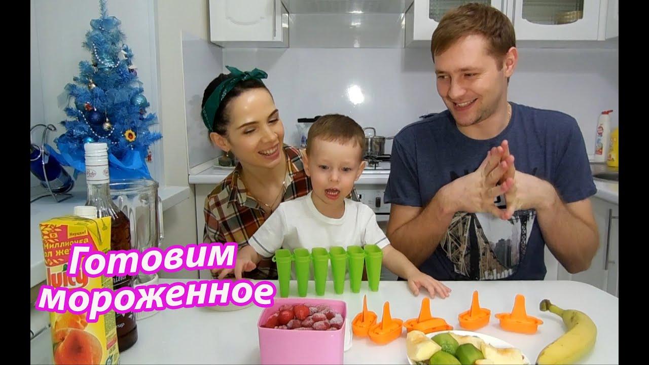 Готовим всей семьей / Фруктовое мороженное
