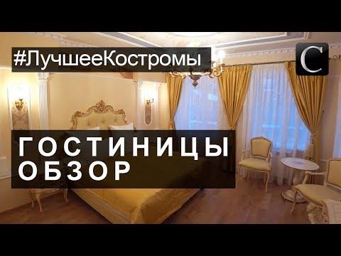 #ЛучшееКостромы Гостиницы. Лучшие гостиницы и отели Костромы. Новости Костромы