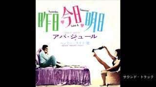 Abat Jour / Sound Track 伊映画 「 昨日・今日・明日 Ieri, Oggi, Doma...