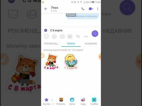 Как отправить поздравление в Вайбере (Viber), фото и видео открытки
