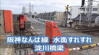 【阪神電車】阪神なんば線 水面すれすれ淀川橋梁