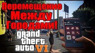Скачать Grand Theft Auto 6 Перемещение между городами Возможно ли это