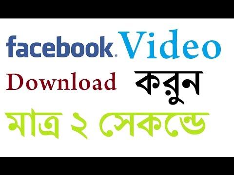 ফেসবুক ভিডিও ডাউনলড করুন মাত্র ২ সেকেন্ডে । How to download facebook Video in 2 second ?