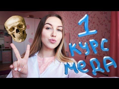 УЧЕБА В МЕДЕ / 1 КУРС / ОБЩАГА / 2017 год