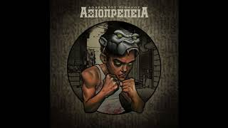 12os Pithikos - Ksanaskepsou To - 12ος Πίθηκος - Ξανασκέψου Το (Official Audio)