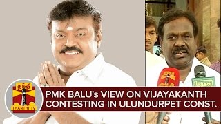 PMK Balu's View On Vijayakanth Contesting in Ulundurpet Constituency