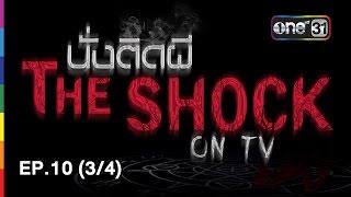 Video นั่งติดผี The Shock on TV | EP.10 (3/4) | 28 มีนาคม 2560 | one31 download MP3, 3GP, MP4, WEBM, AVI, FLV Maret 2017