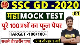 SSC GD -2020 महा MOCK TEST पूरे 100 प्रश्नों का फुल पेपर TARGET -100/100+ | By Pradeep Sir |