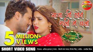 राजा जी होने गली में चलो #Khesari Lal Yadav New Bhopuri Song Mehandi Laga Ke Rakhna 3 #Superhit Song