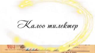 Калоо тилектер (на все случаи жизни)