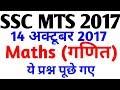 SSC MTS 2017 || 14 October को ये पूछा गया || Maths Questions Asked | SSC MTS EXAM Maths