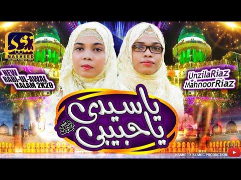 New Rabiulawal Naat 2020 - Sarwer E Anbiya - Unzila Riaz & Mahnoor Riaz  -  Best Female Naat