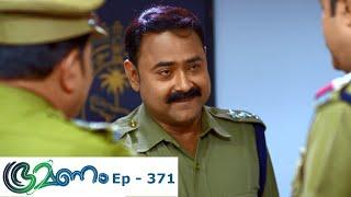 Bhramanam | Episode 371 18 July 2019 | Mazhavil Manorama