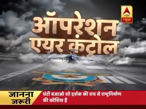 Ghanti Bajao: Operation Air Control: Air force officials fraudulently claimed travel allow
